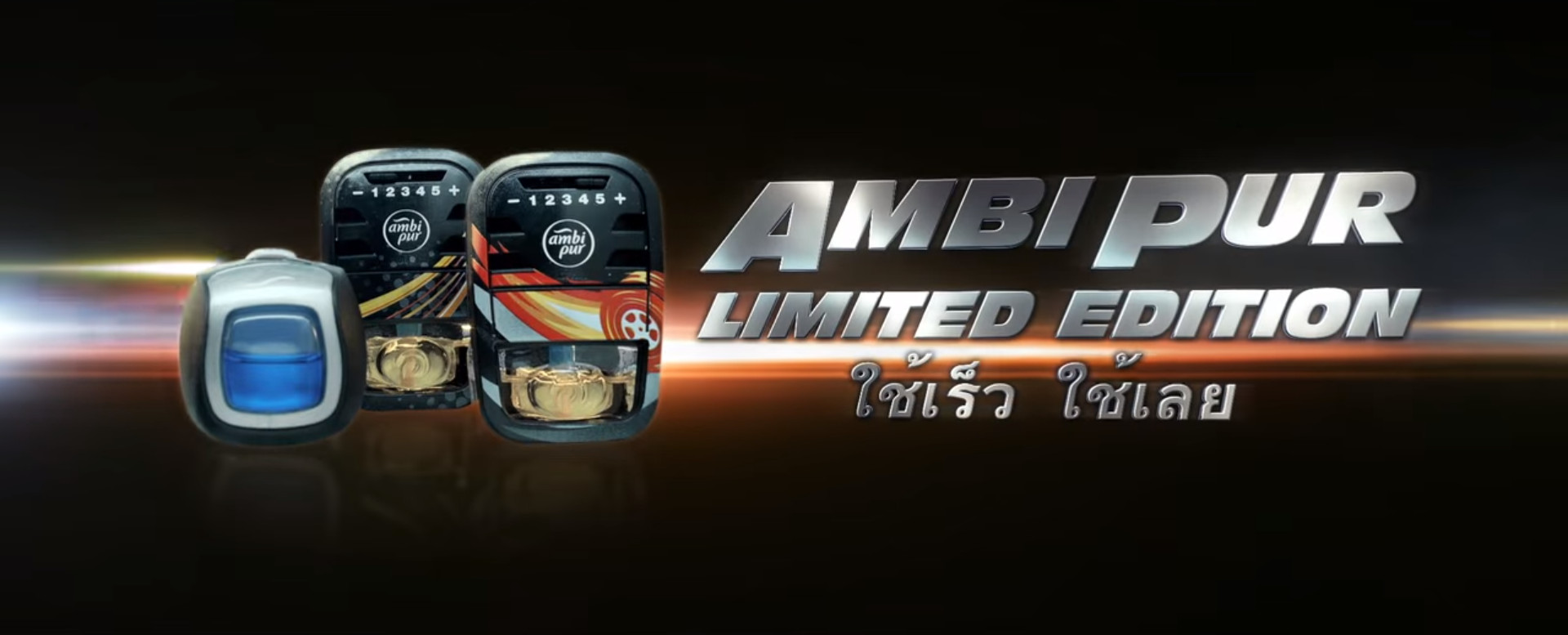Fast & Furious - Limited Edition Ambi Pur Car